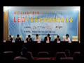 第二届中国LED产业沙龙 (207播放)