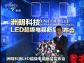 广东新闻频道《2013 洲明科技LED超极电视新品发布会》 (153播放)