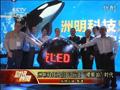 """洲明科技开启LED行业裸眼3D""""时代 (280播放)"""