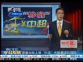 """雷曼光电上演""""抄底"""" 中超最成功戏码 (195播放)"""