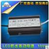 大功率led驱动 投光灯工矿灯电源 100w 10串10并