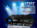 唯奥视讯 LED视频处理器产品广告图片 (8)