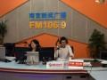 汉德森周鸣董事长受邀参加南京新闻广播《对话》栏目