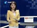 LED手电筒 台经济部门主管选购当伴手礼 (10306播放)