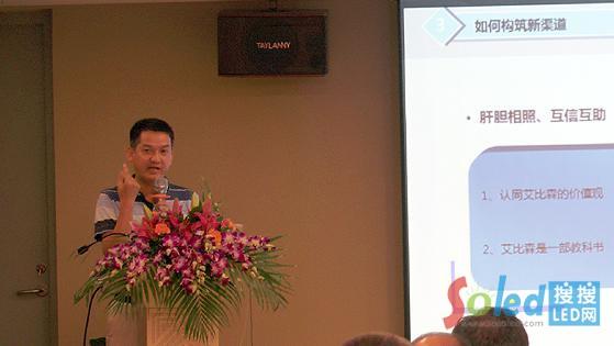 董事长丁彦辉分享了艾比森最新战略规划