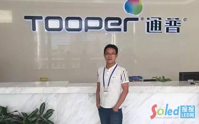 深圳通普科技led显示屏 led网1