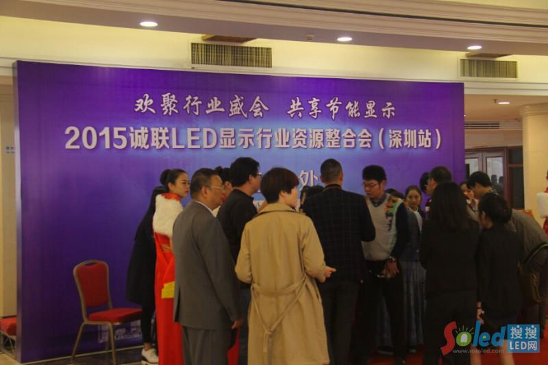 2015诚联LED显示行业资源整合会(深圳站)签到