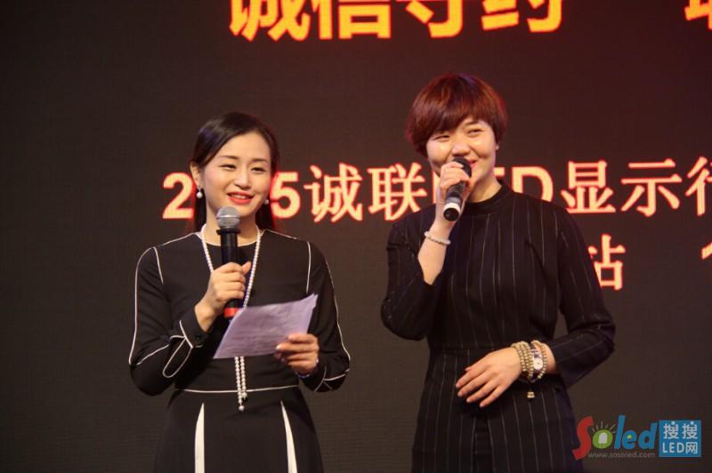 2015诚联LED显示行业资源整合会(深圳站)会议的两位美女主持人