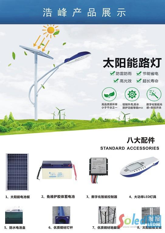 太阳能产品展示图