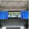 三思旅客信息系统显示屏