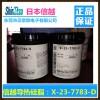 特价销售日本信越7783D高性能导热膏