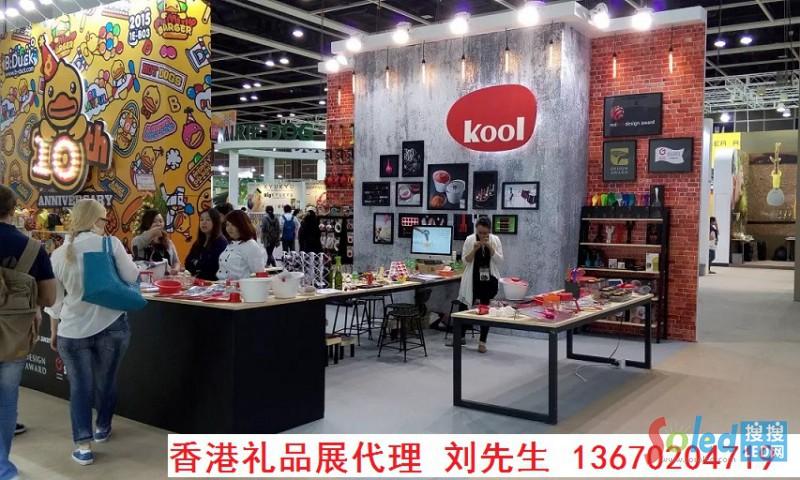 香港礼品展1