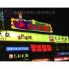 郑州LED楼顶发光字