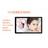 湖北武汉壁挂广告机-70寸超薄款