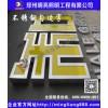 郑州LED不锈钢勾边字