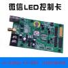 WiFi控制卡-微信LED控制卡(EX-50WN)