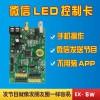 wifi控制卡 微信LED控制卡(EX-5W)促销价55元