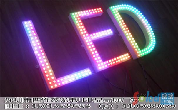 全彩LED外露发光字