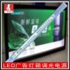 一号电源可调光灯箱电源15W调光灯箱电源