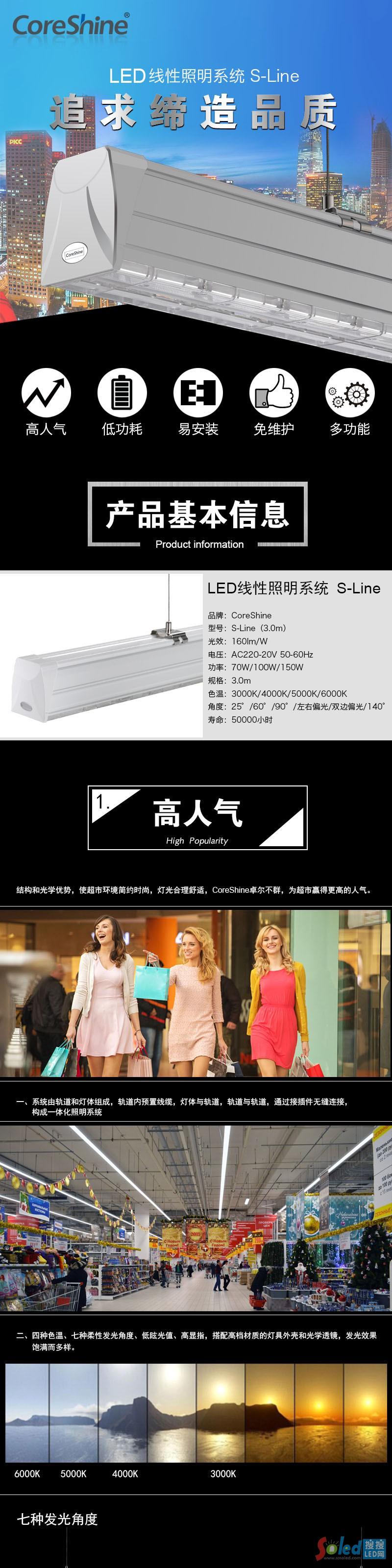 线性级联灯3.0-01
