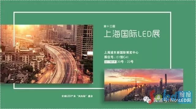 诺瓦上海展会
