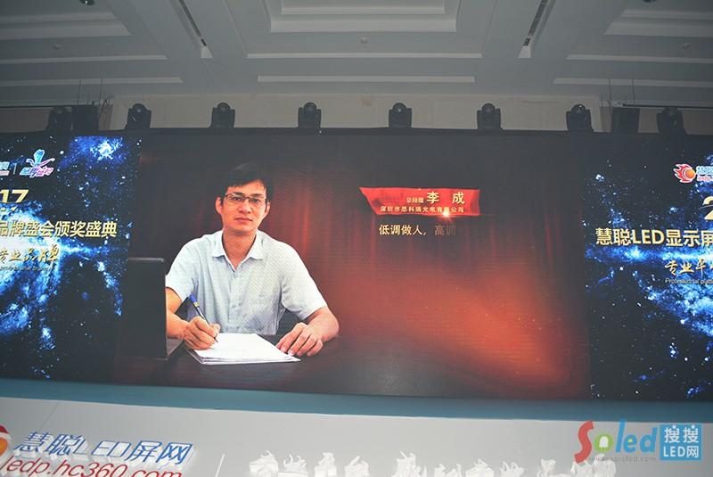 思科瑞光电总经理李成先生荣获2017年LED显示屏行业十佳风云人物奖项
