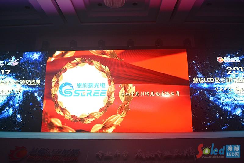 思科瑞光电荣获2017年LED显示屏行业十佳渠道建设奖项