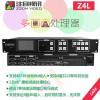 注目视讯4K LED视频处理器 Z4L