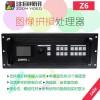 注目视讯 图像拼接处理器 视频处理器 Z6