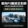 深圳迈普光彩室内P2.5全彩LED显示屏厂家直销
