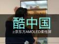京东方柔性屏 (717播放)