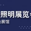2020广州国际照明展览会定于9月30日至10月3日举行