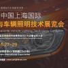 CIAIE 2021中国上海国际际车灯与车辆照明技术展览会 正式定档2021年6月