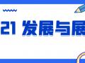 后疫情时代,中国LED显示应用行业发展与展望(上)